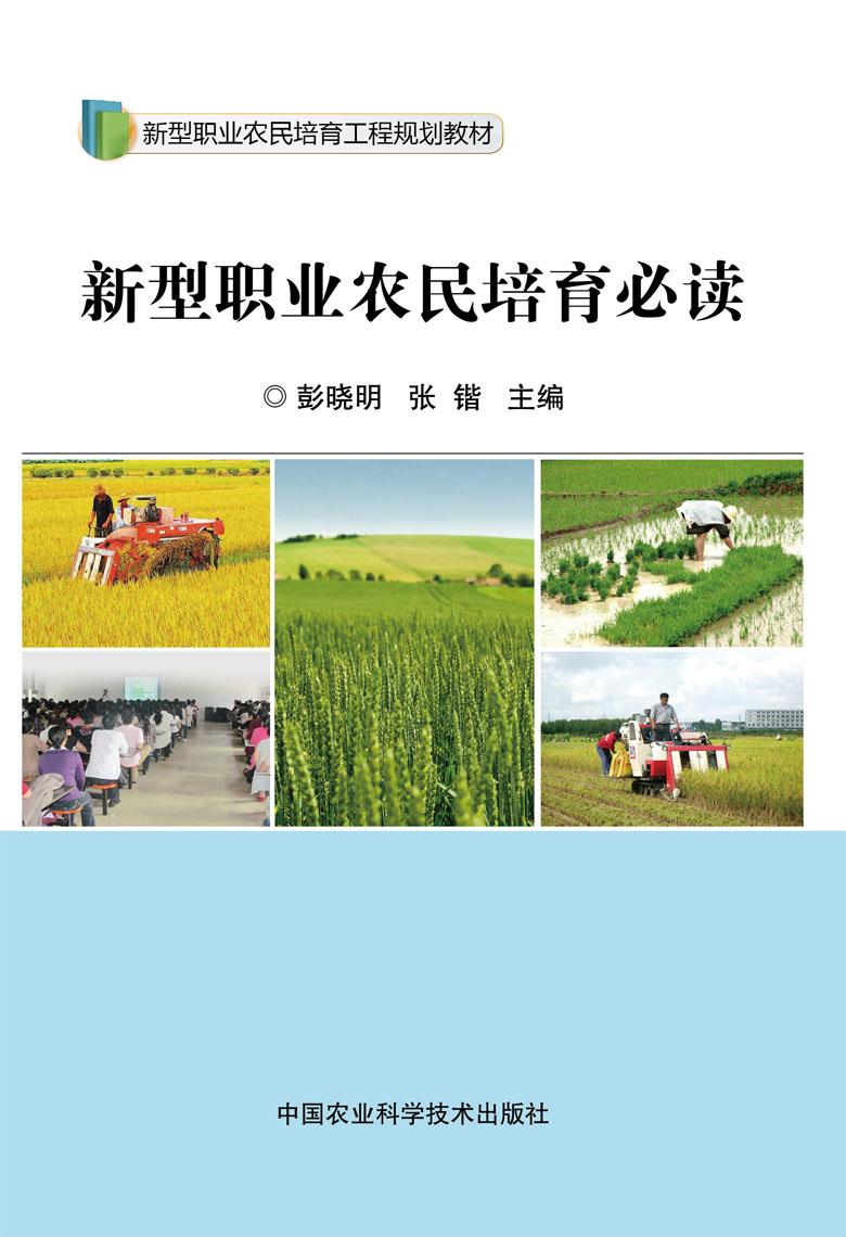 新型职业农民培育必读 联系电话: 158 7059 8569